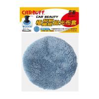 CARBUFF 車痴極超細纖維拋光布套3入(適用6-7吋) MH-8016