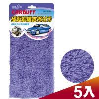 CARBUFF 車痴極超細纖維擦拭布30x30cm/紫 5入 MH-8044