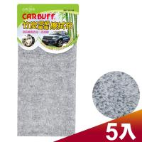 CARBUFF 車痴竹炭超細纖維擦拭布 5入裝 30*32cm / MH-10144