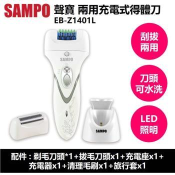 SAMPO聲寶 兩用充電式得體刀EB-Z1401L