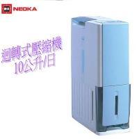 新禾NEOKA 10公升超薄除濕機ND-1008 /ND1008