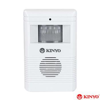 【KINYO】紅外線感應來客報知器(R-008)