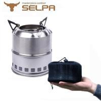 【韓國SELPA】不鏽鋼環保爐/柴火爐/登山爐(一般款)