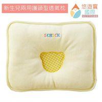 【悠遊寶國際-MIT手作的溫暖】新生兒兩用護頭型透氣枕(四方枕-溫暖黃)