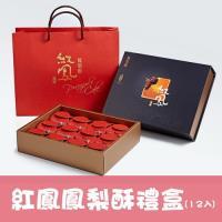 【億達食品】紅鳳鳳梨酥禮盒-榮獲2011府城十大伴手禮(五盒)