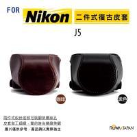 ROWA FOR NIKON J5 系列專用復古皮套