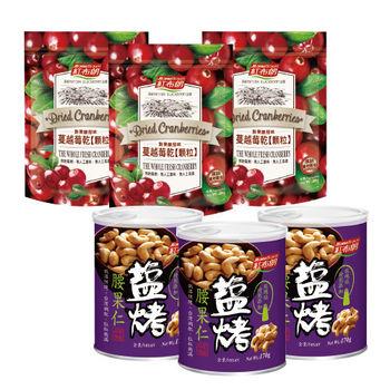 紅布朗 蔓越莓乾顆粒3入(200g/袋)+ 鹽烤腰果仁3入(170g/罐)