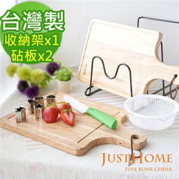 【Just Home】台灣製橡膠木砧板+松木輕食隔熱墊+廚房收納架(3件組)