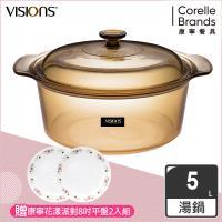 Visions美國康寧5L晶彩透明鍋 寬鍋