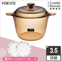 Visions美國康寧3.5L晶彩透明鍋(高鍋)
