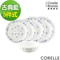 【美國康寧CORELLE】古典藍5件式餐盤組(E04)