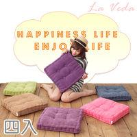 【La Veda】絨布方形胖胖座墊-4入 (隨機出貨不挑款)