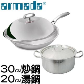 armada菁英316不鏽鋼複合金30CM炒鍋+304不鏽鋼雙耳20CM湯鍋