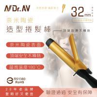 Dr.AV 時尚金奈米陶瓷造型捲髮棒DR-132S(中大捲髮專用)