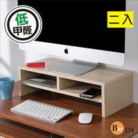 BuyJM 低甲醛雙層螢幕架/桌上架/2入組