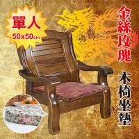 《Embrace英柏絲》木椅專用薄坐墊 (單人-金絲玫瑰-紅) 50x50x3cm 耐用不扁塌