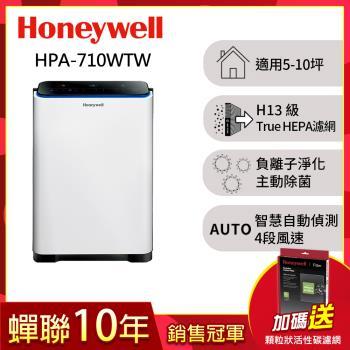 買就送循環扇再送氣泡水機★美國Honeywell 智慧淨化抗敏空氣清淨機HPA-710WTW