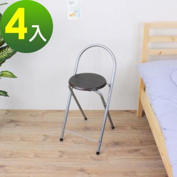 【頂堅】鋼管高背(木製椅座)折疊椅/吧檯椅/吧台椅/高腳椅/摺疊椅(4入/組)深胡桃木色