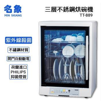 【名象】三層不銹鋼紫外線烘碗機TT-889