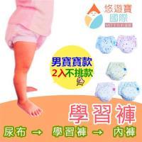 【悠遊寶國際-MIT手作的溫暖】台灣精製三層學習褲/男寶寶款(2入組--不挑款)
