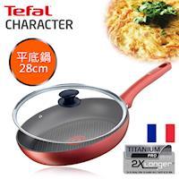 Tefal法國特福 頂級御廚系列28CM不沾平底鍋(加蓋)(電磁爐適用)