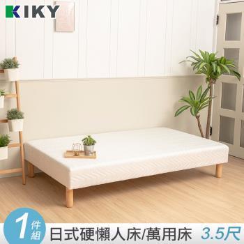 KIKY 原日硬式懶人床/萬用床單人加大3.5尺(六色可選)