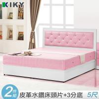 KIKY 夢幻粉紅水鑽佳人雙人5尺二件組(床頭片+床底)