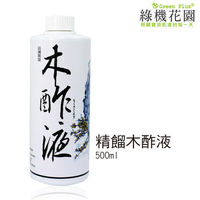 【綠機花園】天然木酢大師原液500ml