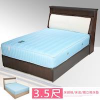 Homelike 黛絲3.5尺床組 獨立筒床墊~單人 二色