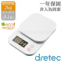 dretec Jelly果凍微量廚房料理電子秤2kg