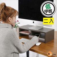 BuyJM 低甲醛防潑水雙層螢幕架/桌上架/2入