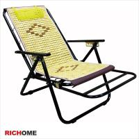 【RICHOME】HOME 麻將涼椅