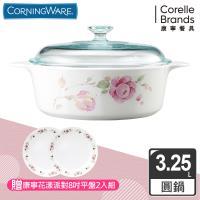 Corningware美國康寧 3.25L圓形康寧鍋-田園玫瑰