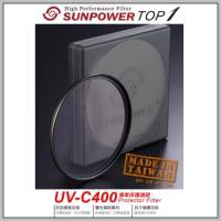 SUNPOWER TOP1 HDMC  UV-C400 67mm 超薄框保護鏡