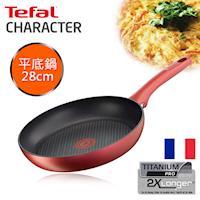 Tefal法國特福頂級御廚不沾平底鍋28CM(電磁爐適用)