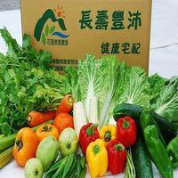 長壽豐沛健康宅配 有機蔬果配送8次(自由配)