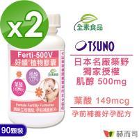 赫而司 Ferti-500V好韻日本肌醇+葉酸植物膠囊 (90顆*2罐組)
