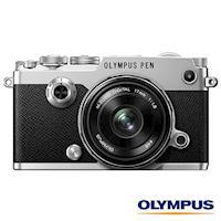 108.08.31前回函送快門鈕+禮券2000元~  Olympus PEN-F + 17mm F1.8 單鏡組(公司貨)PENF