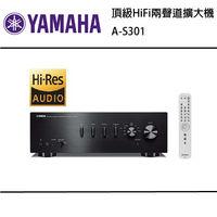 【YAMAHA】頂級HiFi兩聲道擴大機 A-S301