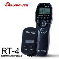 SUNPOWER RT-4 無線快門遙控器