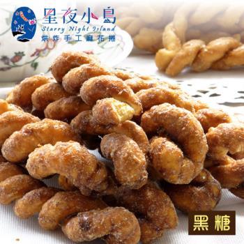 星夜小島小琉球麻花捲 (黑糖) X3包