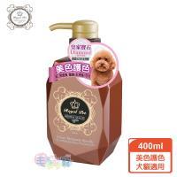 【皇家寵物Royal Pet】石榴石寶石系列/美色護色 寵物洗毛精 400ml (犬貓適用)