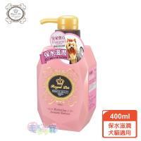 【皇家寵物Royal Pet】粉紅寶石系列/保水滋潤 寵物洗毛精 400ml (犬貓適用)