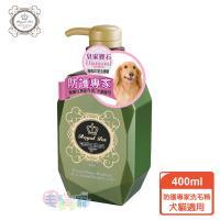 【皇家寵物Royal Pet】祖母綠寶石系列/非藥性防蟲驅蚤 寵物洗毛精 400ml(犬貓適用)