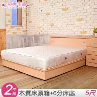 東京宅藝 泰西絲 木色六分板雙人5尺床組(床頭箱+床底)