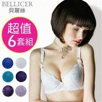 【貝麗絲 台灣製內衣】蕾絲美背加高調整型內衣6套組_B/C(內衣褲套組)