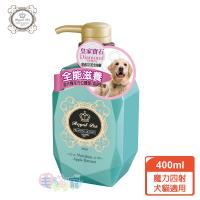 【皇家寵物Royal Pet】星光藍寶石系列/全能滋養 寵物洗毛精 400ml (犬貓適用)