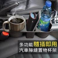 【台灣製造】大容量汽車椅縫置物架/ 置物杯架(黑/灰色)