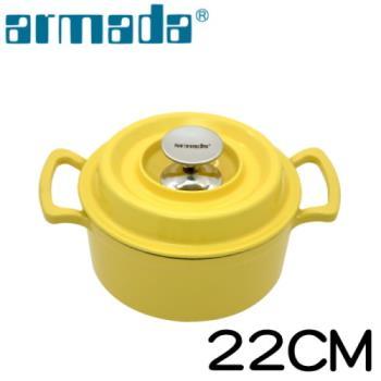 《armada阿曼達》艾麗絲琺瑯鑄鐵鍋-黃22CM