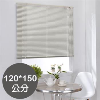【莫菲思】佳芸-米白簡約鋁百葉窗120*150cm